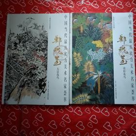 中国当代最具实力美术名家荟萃:郑瑰玺大景花鸟  郑瑰玺重彩花鸟(两本、