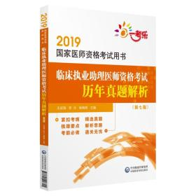 2019国家医师资格考试用书:临床执业助理医师资格考试历年真题解析(第七版)
