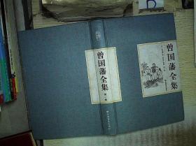 曾国藩全集第一卷 。、