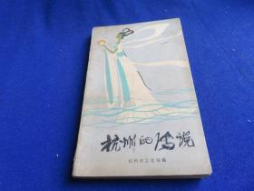 杭州的传说(插图本)