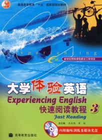 大学体验英语 快速阅读教程3(附多媒体光盘) 正版 刘龙根,崔敏  总  9787040178326