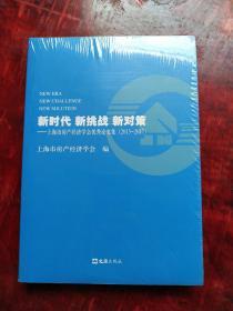 新时代新挑战新对策--上海市房产经济学会优秀论文集(2015-2017)