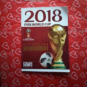 2018世界杯观战指南直通莫斯科《足球周刊》俄罗斯世界杯观战指南