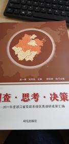 调查·思考·决策:2011年度浙江省党政系统优秀调研成果汇编