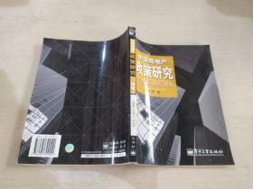 中国房地产政策研究-堵漏体改维权