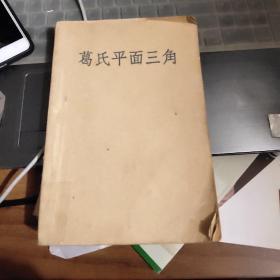 葛式平面三角学【1953年版】