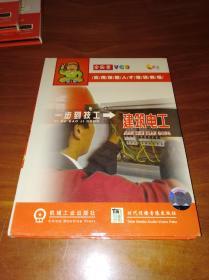 一步到技工:建筑电工(全实景VCD光盘)