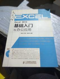 Excel 2010基础入门与办公应用