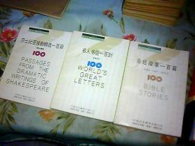 一百丛书:名人书信一百封,圣经故事。莎士比亚(汉英对照【3本合售