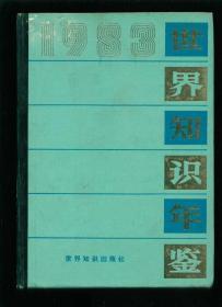 世界知识年鉴1983(16开精装本)