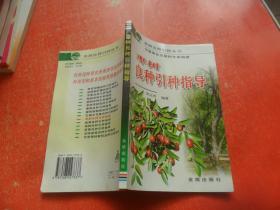枣树良种引种指导