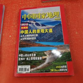 中国国家地理2006年10月号 景观大道 珍藏版