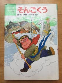 正版现货原版日文童书 西游记 硬精装