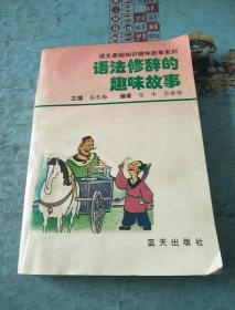 语法修辞的趣味故事:语文基础知识趣味故事系列