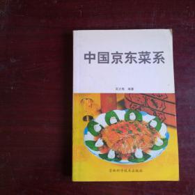 中国京东菜系
