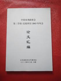 中国水利政研会第三学组 2013年年会 论文汇编