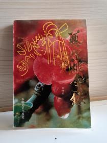 艺坛姚李.录   1992年