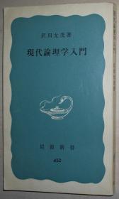 日文原版书 现代论理学入门 (岩波新书)  沢田允茂 (著)