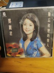 邓丽君CD-难忘初恋的情人