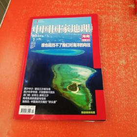 中国国家地理 2013年1月总第627期(附地图)