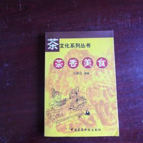 茶文化系列丛书-茶香美食