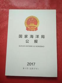 国家海洋局公报 2017 第1号