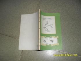 安徒生童话全集之三:夜莺(85品小32开封面有渍迹1986年新2版1印170800142页)44773
