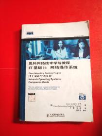 思科网络技术学院教程IT基础II:网络操作系统