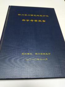 四川省川西北地区沙化科学考察报告