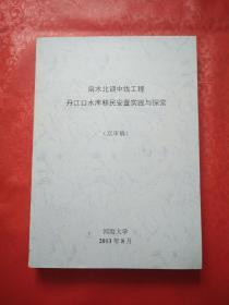 南水北调中线工程丹江口水库移民安置实践与探索