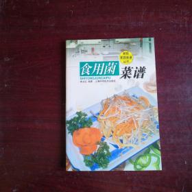 食用菌菜谱——新版家庭食谱丛书