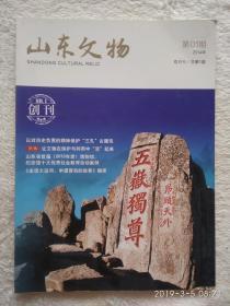山东文物 2014/1 创刊号