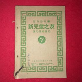 新儿童之友--我的算术研究7【三民图书公司印行】
