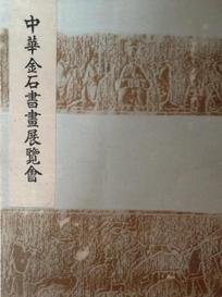 正版 中华金石书画展览会