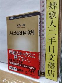 竹内一郎  人は见た目が9割  日文原版64开新潮文库综合书