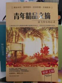 青年精品文摘 放飞快乐的心情 璐璐编著 黑龙江科学技术出版社