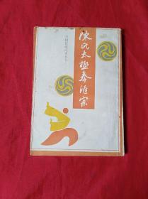 陈氏太极拳汇宗(1988.1.1印)