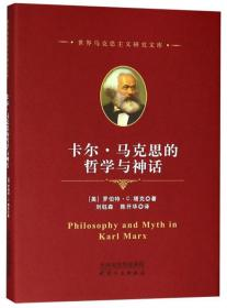 卡尔·马克思的哲学与神话
