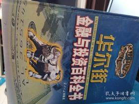 正版 华尔街金融与投资百科全书 全12卷( 硬精装) 当代中国出版社