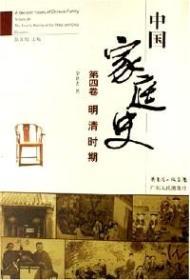 中国家庭史:(全五册)