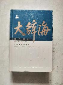 大辞海·语词卷4