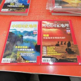 中国国家地理 2009年 4、5月(福建专集上下)附地图