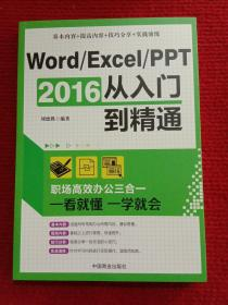 Word/Excel/PPT2016从入门到精通