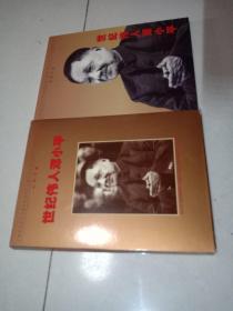 世纪伟人邓小平(邮票专辑)逝世一周年《邮票专集 》内有金箔头像一幅