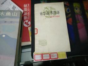 通鉴故事选译