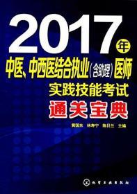 2017年中醫、中西醫結合執業(含助理)醫師實踐技能考試通關寶典