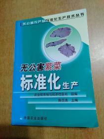 无公害紫菜标准化生产