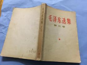 毛泽东选集   第 2-3-4-卷