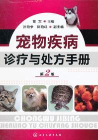 宠物疾病诊疗与手册 正版 董军   9787122132024