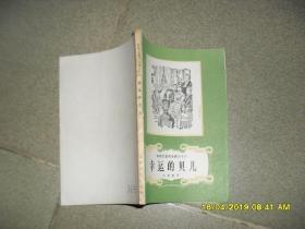 安徒生童话全集之十六:幸运的贝儿(85品小32开1986年新2版1印168600册167页附总目索引)44774